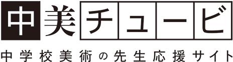中美 チュービ 中学校美術の先生応援サイト