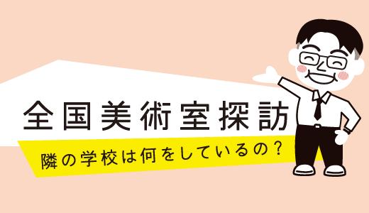全国美術室探訪 vol.06横浜市立上飯田中学校