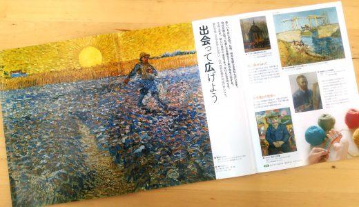 美術による学びの成長ストーリーvol.06「出会い」の季節の、美術の学び