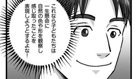 先輩からのアドバイス vol.14【マンガ】井澤先生の夏休み ~スキルアップ~