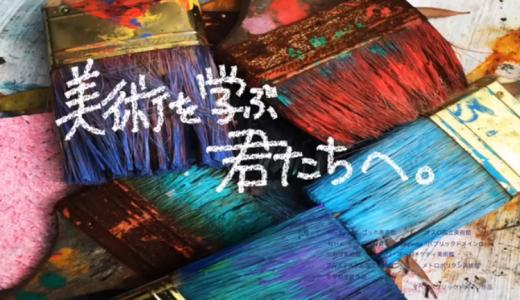 臨時休業期間における生徒用コンテンツの紹介美術の先生がつくったコンテンツ(2)