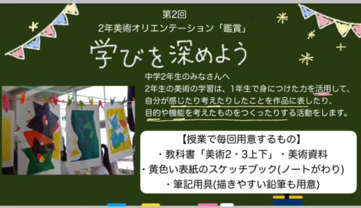臨時休業期間における生徒用コンテンツの紹介美術の先生がつくったコンテンツ(4)