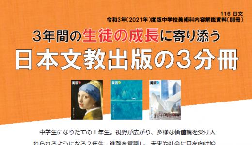 令和3年度版教科書 説明資料3年間の生徒の成長に寄り添う日本文教出版の3分冊 編