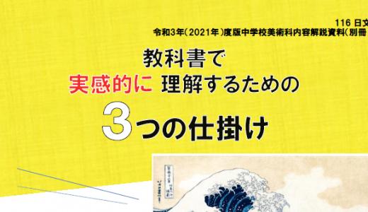 令和3年度版教科書 説明資料教科書で実感的に理解するための3つの仕掛け 編