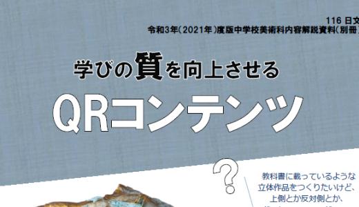 令和3年度版教科書 説明資料学びの質を向上させるQRコンテンツ 編
