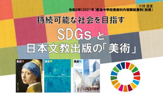 令和3年度版教科書 説明資料持続可能な社会を目指す SDGsと日本文教出版の「美術」 編
