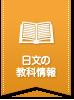 日文の教科情報