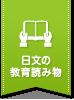 日文の教育読み物