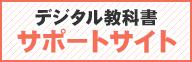 日本文教出版デジタル教科書サポートサイト