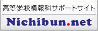 高等学校情報科サポートサイト nichibun.net