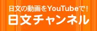 日文チャンネル