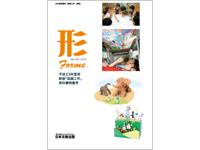 平成23年度用 新版「図画工作」教科書特集号
