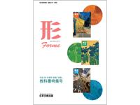 平成24年度用 新版「美術」教科書特集号