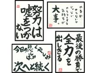 文字の大きさと配列「相田みつをさんに挑戦!!」(第6学年)