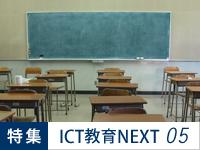 学校教育の情報化、実際のところ、これからどうなる!?