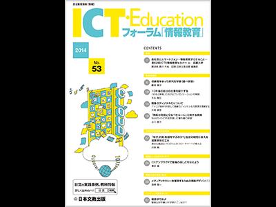 [報告]高校生とスマートフォン—情報教育ができること— 第62回ICTE情報教育セミナー in 武蔵大学 ほか
