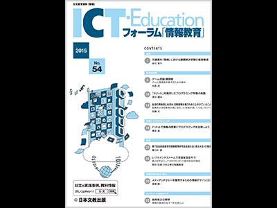 [論説]共通教科「情報」における課題解決学習の留意事項 時任隼平 ほか