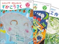 図画工作の授業(1)~教科書の使い方
