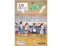 Webマガジン「まなびと」にて大原龍一先生の新連載「学び!と道徳」スタート!