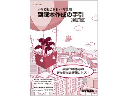 小学校社会科3・4年生用 副読本作成の手引〔新訂版〕