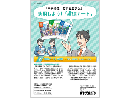 『中学道徳 あすを生きる』 活用しよう!「道徳ノート」