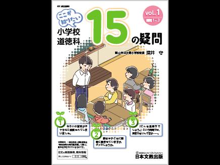 ここが知りたい 小学校道徳科 15の疑問 vol.1