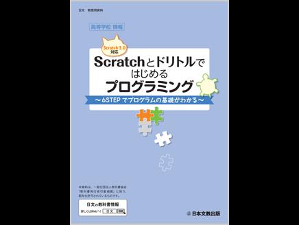 高等学校情報 Scratchとドリトルではじめるプログラミング