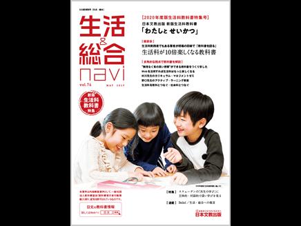 2020年度版生活科教科書特集号