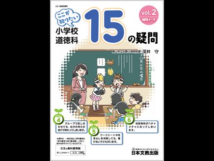 ここが知りたい 小学校道徳科 15の疑問 vol.2