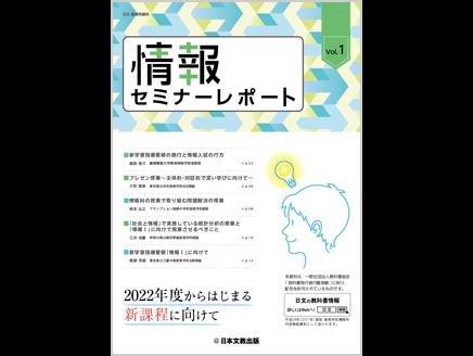 情報セミナーレポート Vol.1