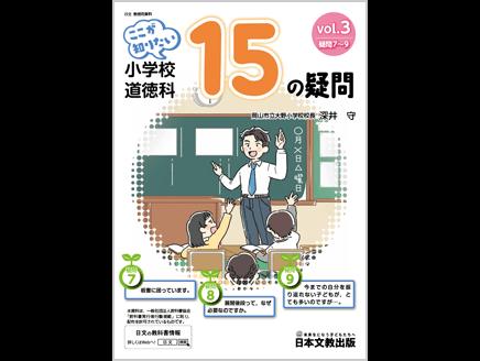 ここが知りたい 小学校道徳科 15の疑問 vol.3