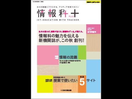【情報の流儀】神奈川大学附属中・高等学校 小林道夫教諭 ほか