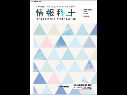 【情報の流儀】玉川学園高等部 登本洋子教諭 ほか