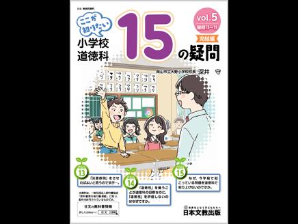 ここが知りたい 小学校道徳科 15の疑問 vol.5【完結編】