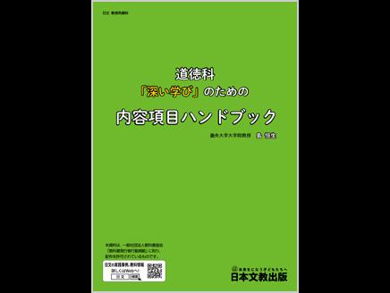 道徳科「深い学び」のための内容項目ハンドブック