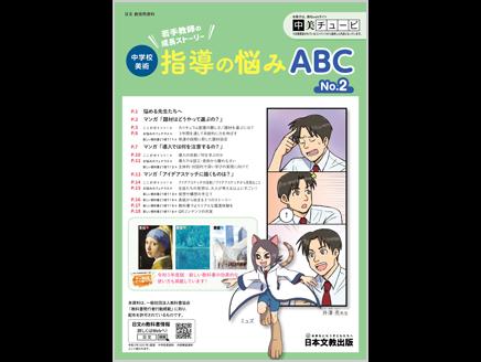 中学校美術 若手教師の成長ストーリー 指導の悩みABC No.2