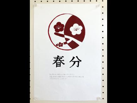 デザイン:サインのデザイン ―季節に関する行事のマークをデザインする―(第1学年)