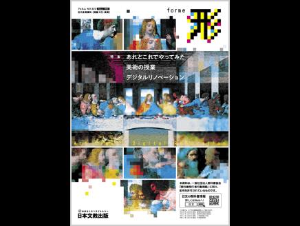 [特集]あれとこれでやってみた 美術の授業デジタルリノベーション