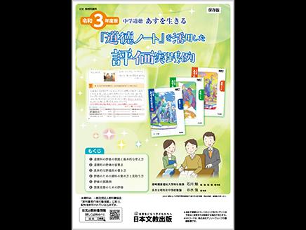 令和3年度版 中学道徳 あすを生きる 『道徳ノート』を活用した評価実践例