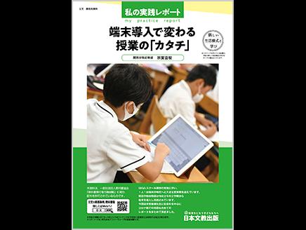 【私の実践レポート】端末導入で変わる授業の「カタチ」
