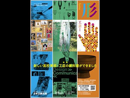 [特集]新しい高校美術・工芸の教科書ができました