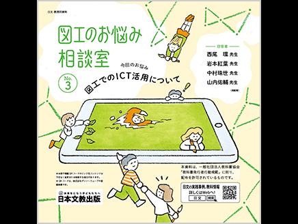 図工のお悩み相談室 No.3