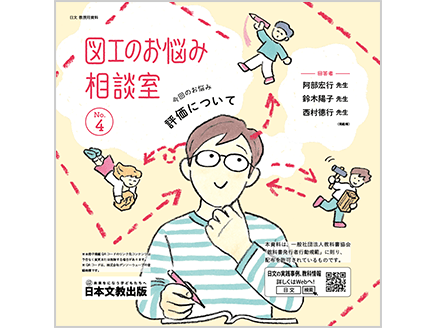 図工のお悩み相談室 No.4