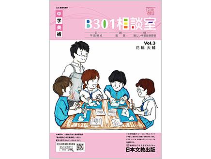 中学校美術 B301相談室 vol.3