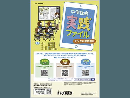 中学社会 実践ファイル【デジタル教科書版】